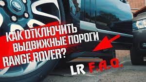 Как отключить выдвижные <b>пороги</b> Range Rover? - YouTube