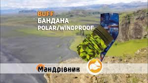 <b>Бандана Buff</b> Polar, <b>Windproof</b> Neckwarmer - YouTube