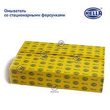 <b>Омыватель фар Hella</b> 8WS 008 549-001 со <b>стационарными</b> ...