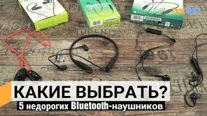 Сравнение 5-ти недорогих Bluetooth-наушников - YouTube