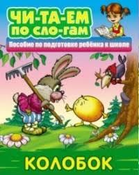 Колобок. Пособия для подготовки ребенка к школе | Купить книгу ...