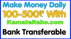 earn daily 200rs kamateraho bank transferable make money earn daily 200rs kamateraho bank transferable make money