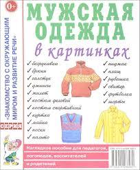 """Книга """"<b>Мужская одежда в картинках</b>. Наглядное пособие для ..."""