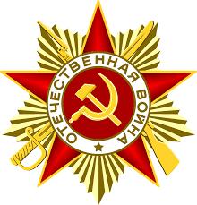 Орден <b>Отечественной войны</b> — Википедия