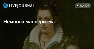 <b>Немного</b> маньеризма: tito0107 — LiveJournal