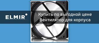 <b>Вентилятор</b> для корпуса 120mm <b>Fractal Design Prisma</b> SL-12 White