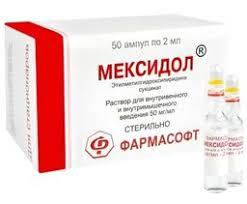 Мексидол, 50 мг/мл, <b>раствор для внутривенного</b> и ...