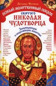 """Книга: """"Особенный <b>Молитвенный Покров</b> святого Николая ..."""