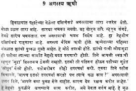 types of essay in marathi   homework academic writing servicetypes of essay in marathi