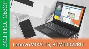 Экспресс-обзор <b>ноутбука Lenovo V145</b>-15, 81MT0022RU - YouTube