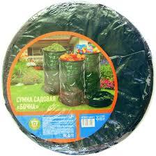 <b>Мешки</b> и сумки <b>садовые</b> купить в интернет-магазине OZON.ru