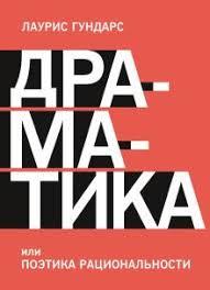 """Книга: """"<b>Драматика, или Поэтика рациональности</b>"""" - Лаурис ..."""