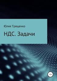 <b>Налог на</b> добавленную стоимость. Задачи (<b>Юлия Трященко</b> ...
