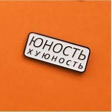 "Значок <b>Unicorn</b> Valley store ""Юность"", фото 1 | Надписи, Обои для ..."