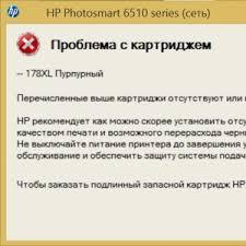 Ошибки принтеров <b>HP</b> при установке ПЗК и СНПЧ под ...