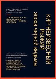 """""""Рыжий. Эпоха черной ведьмы"""" скачать fb2, rtf, epub, pdf, txt книгу ..."""