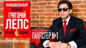 <b>Григорий Лепс</b> - <b>Гангстер</b> №1 (Альбом 2014) - YouTube