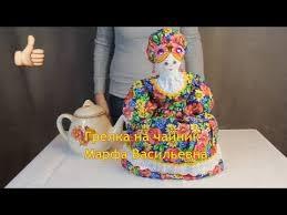 <b>Грелки на чайник</b> – купить недорого в Москве в интернет ...