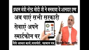 narendra modi app narendra modi master app for government services narendra modi app narendra modi master app for government services digital