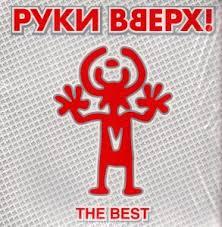 <b>Руки Вверх</b>. The <b>Best</b> (CD) - купить музыкальный диск на Audio ...