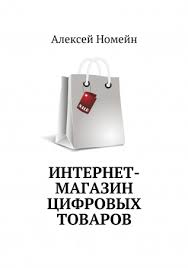 12+ A5 <b>Интернет</b>-<b>магазин цифровых</b> товаров <b>Алексей Номейн</b> 9