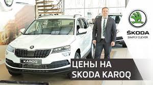 SUV <b>SKODA</b> KAROQ 2019 | Комплектации и цены на <b>модели</b> ...