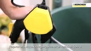 Обзор <b>бочковой насос KARCHER</b> BP 1 BARREL - YouTube