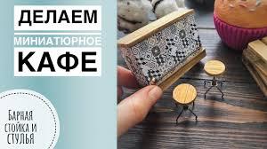 <b>DIY</b> Миниатюрное кафе / ПРОЦЕСС СОЗДАНИЯ/ Барная стойка ...