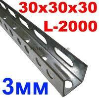 <b>Профиль монтажный П</b>-образный 30х30х30х3 L2000 (усиленный)