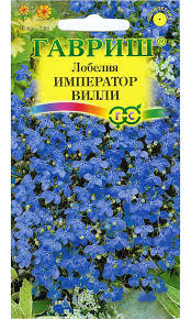 <b>Семена лобелии</b> - купить <b>семена лобелии</b> в Москве, цены на ...