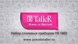 <b>Набор столовых приборов Taller</b> TR-1603 - Видеообзор - YouTube