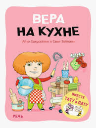 """Книга: """"Вера на кухне"""" - <b>Хавукайнен</b>, <b>Тойвонен</b>. Купить книгу ..."""