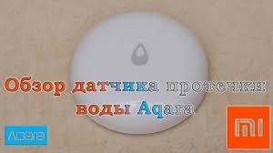 Обзор <b>датчика протечки воды</b> Aqara для умного дома Xiaomi ...