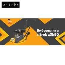 Электроинструменты <b>Zitrek</b>