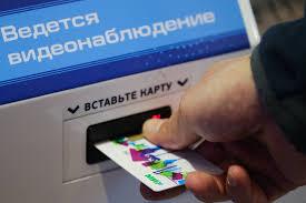 Чем рискуют <b>держатели</b> пластиковых <b>карт</b> — Российская газета