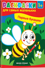 Книга <b>ФЕНИКС</b>-ПРЕМЬЕР <b>Первые букашки</b>: <b>Раскраска</b> мягк.обл ...