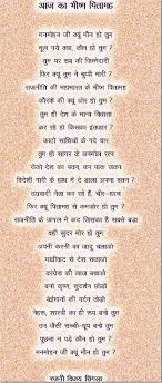 kanya hindi poetry world aaj ka bhisham pitamah