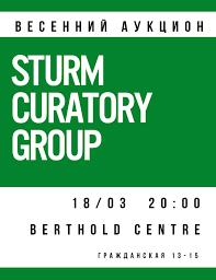 Аукционы Bidspirit   STURM - аукцион современного искусства ...