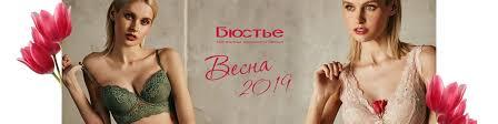 <b>Бюстье</b>. Женское белье | ВКонтакте