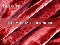 Портьерные ткани: ткань для штор купить в Москве в магазине ...