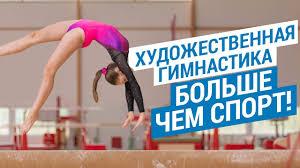 Художественная гимнастика - больше чем спорт! (Мотивация в ...