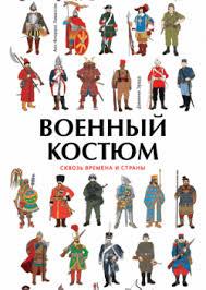 Книга «<b>Военный костюм сквозь времена</b> и страны», купить по ...
