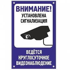 Пластиковая <b>табличка Сигнализация</b> TPS 008 3 мм купить в ...
