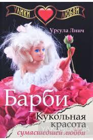 Книга «Барби. Кукольная красота сумасшедшей любви» <b>Урсула</b> ...