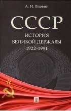 вдовин александр иванович русские в хх веке трагедии и триумфы великого народа