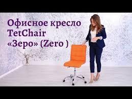 Обзор офисного <b>кресла TetChair</b> «Зеро» (Zero ) (0+) - YouTube