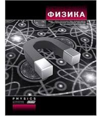 Предметные <b>тетради</b> 48 листов от 20 рублей купить в Москве в ...