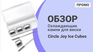 <b>Охлаждающие</b> камни для виски Circle Joy Ice Cubes - Промо обзор!