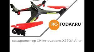 Обзор на <b>квадрокоптер XK Innovations</b> X250A Alien [rc-today.ru ...