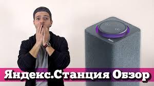 <b>Колонка Яндекс.Станция</b>: распаковка и обзор. Что умеет ...